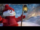«новый год» под музыку Неизвестный исполнитель - по белому снегу идет новый год. Picrolla